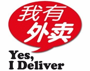 Chinese Take away Delivery Driver wanted.